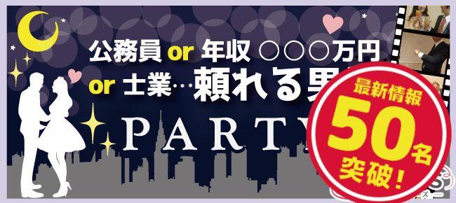 【赤坂の恋活パーティー】株式会社Rooters主催 2017年1月9日
