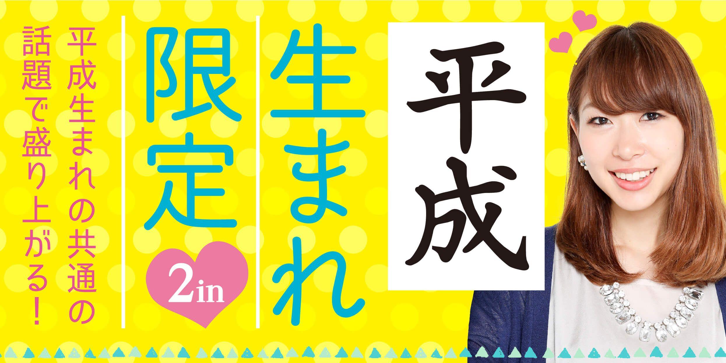 【岡山市内その他のプチ街コン】合同会社ツイン主催 2017年1月27日