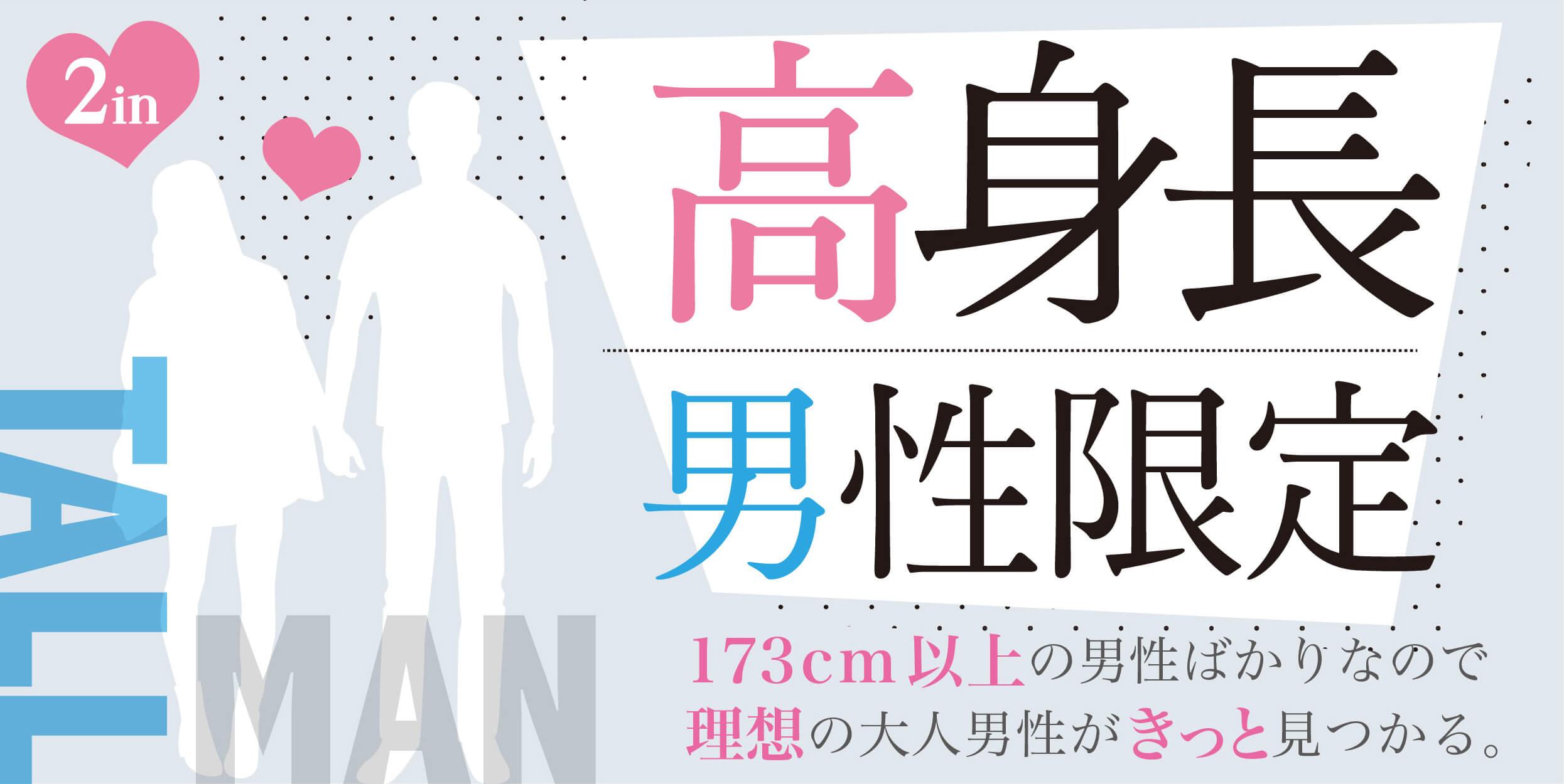 【岡山駅周辺のプチ街コン】合同会社ツイン主催 2017年1月28日