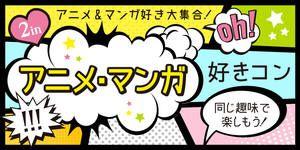 【広島市内その他のプチ街コン】合同会社ツイン主催 2017年1月28日