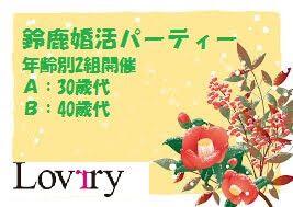 1/29【30代限定】!鈴鹿!美味しいお寿司でランチパーティー!参加費もリーズナブル