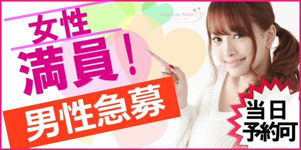 【表参道の恋活パーティー】キャンキャン主催 2017年1月27日