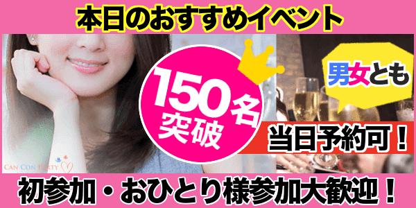 【恵比寿の恋活パーティー】キャンキャン主催 2017年1月14日