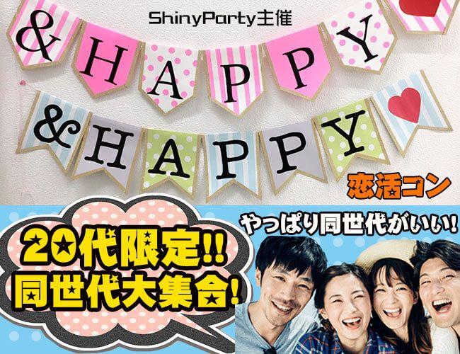 【栄の恋活パーティー】アプリティ株式会社主催 2016年12月4日
