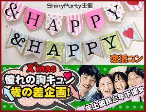 【栄の恋活パーティー】アプリティ株式会社主催 2016年12月17日