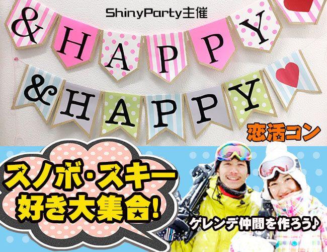 【名駅の恋活パーティー】アプリティ株式会社主催 2016年12月23日