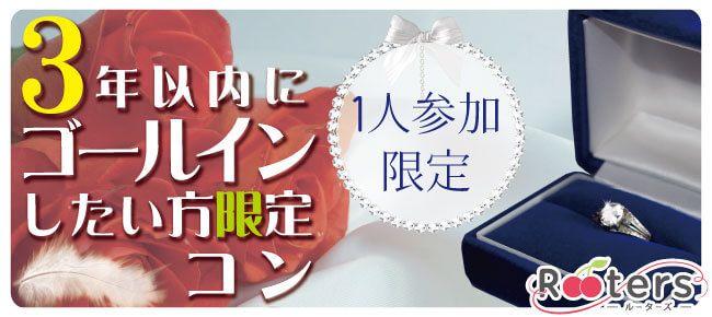 【青山の婚活パーティー・お見合いパーティー】株式会社Rooters主催 2017年1月9日