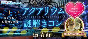 【青山のプチ街コン】街コンダイヤモンド主催 2017年1月20日