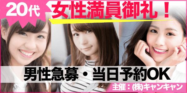 【表参道の恋活パーティー】キャンキャン主催 2017年1月14日