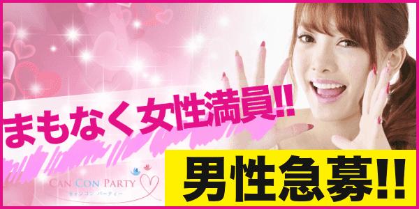 【表参道の恋活パーティー】キャンキャン主催 2017年1月28日