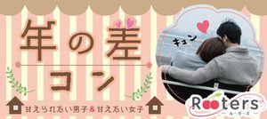 【青山の婚活パーティー・お見合いパーティー】株式会社Rooters主催 2017年1月19日
