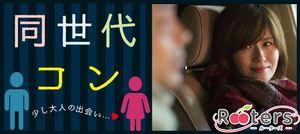 【青山の婚活パーティー・お見合いパーティー】株式会社Rooters主催 2017年1月23日