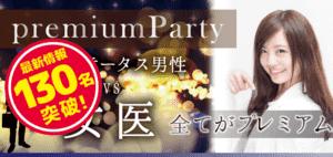 【青山の恋活パーティー】株式会社Rooters主催 2017年1月22日