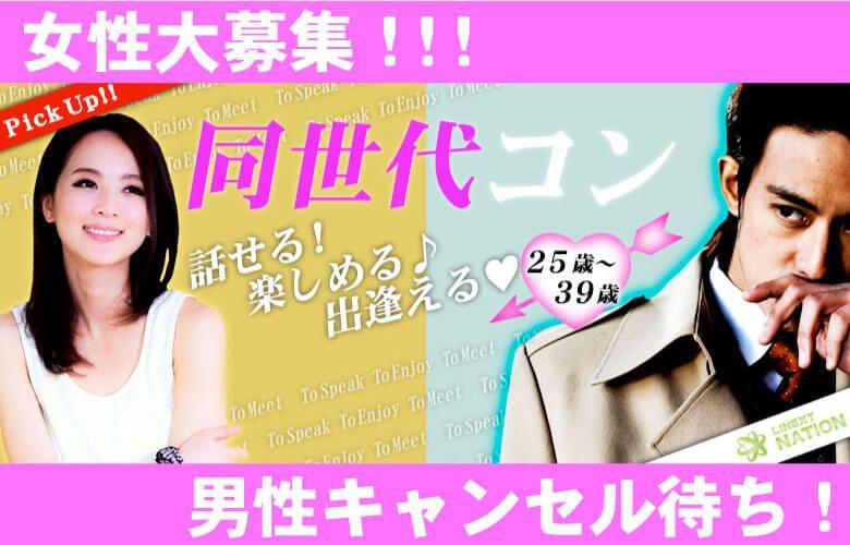 【上野のプチ街コン】株式会社リネスト主催 2017年1月29日