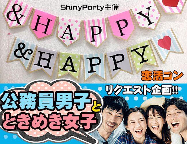 【天神の恋活パーティー】アプリティ株式会社主催 2016年12月11日