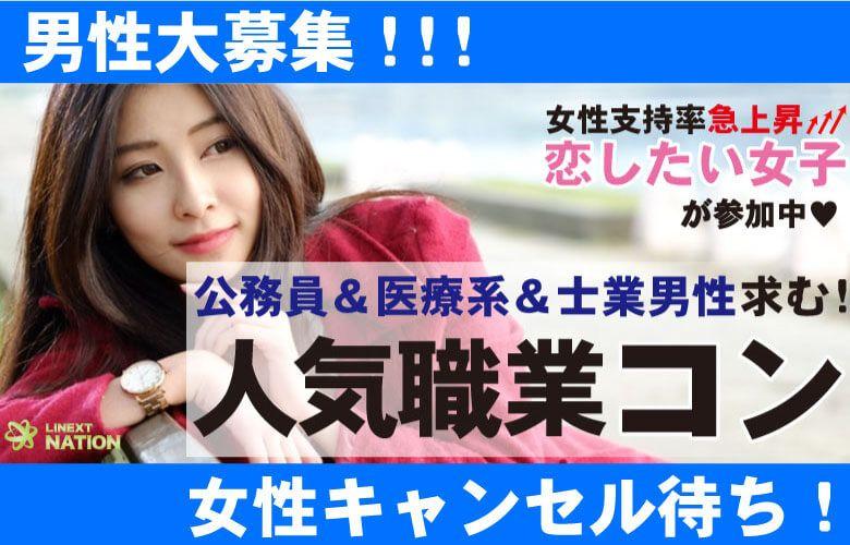 【横浜駅周辺のプチ街コン】株式会社リネスト主催 2017年1月29日