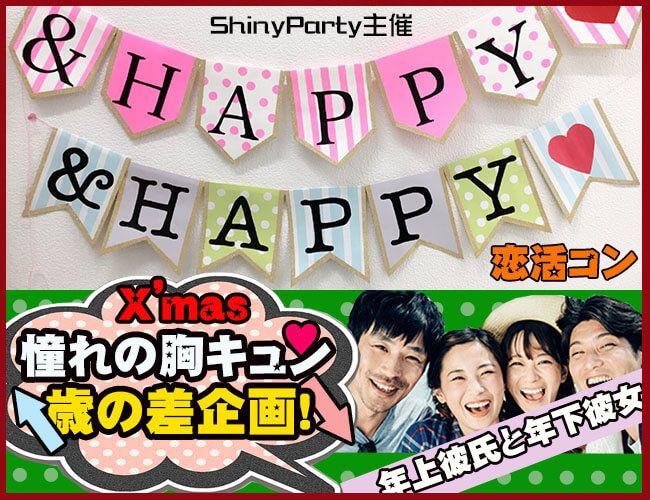 【天神の恋活パーティー】アプリティ株式会社主催 2016年12月17日