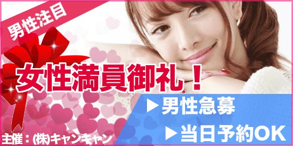 【恵比寿の恋活パーティー】キャンキャン主催 2017年1月22日
