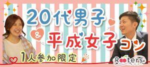【赤坂の恋活パーティー】株式会社Rooters主催 2017年1月21日