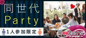 【赤坂の恋活パーティー】株式会社Rooters主催 2017年1月22日