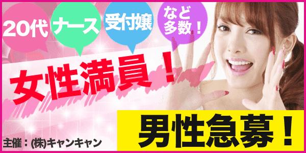 【恵比寿の恋活パーティー】キャンキャン主催 2017年1月31日