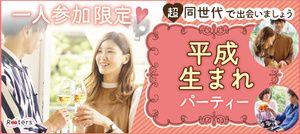 【赤坂の恋活パーティー】株式会社Rooters主催 2017年1月16日