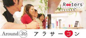 【赤坂のプチ街コン】株式会社Rooters主催 2017年1月23日