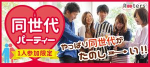 【表参道の恋活パーティー】株式会社Rooters主催 2017年1月21日