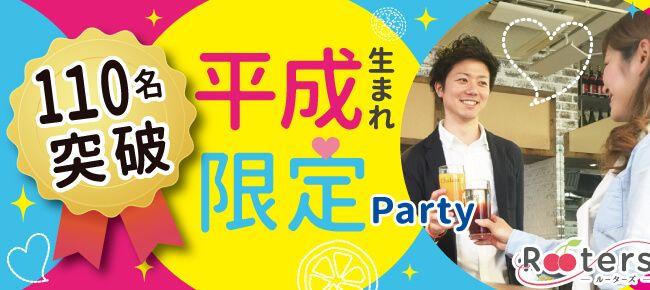 【表参道の恋活パーティー】株式会社Rooters主催 2017年1月8日