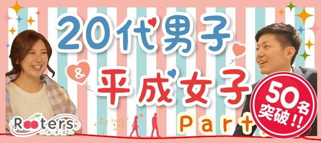 【表参道の恋活パーティー】株式会社Rooters主催 2017年1月14日