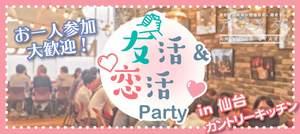 【仙台の恋活パーティー】T's agency主催 2017年1月18日