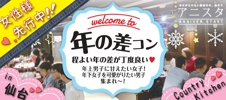 【仙台の恋活パーティー】T's agency主催 2017年1月20日