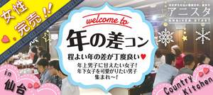 【仙台の恋活パーティー】T's agency主催 2017年1月23日