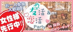 【仙台の恋活パーティー】T's agency主催 2017年1月24日