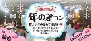 【仙台の恋活パーティー】T's agency主催 2017年1月26日