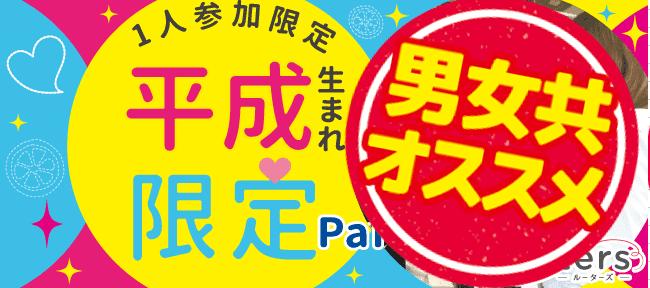 【表参道の恋活パーティー】株式会社Rooters主催 2017年1月20日