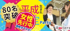 【表参道の恋活パーティー】株式会社Rooters主催 2017年1月23日