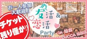 【仙台の恋活パーティー】T's agency主催 2017年1月21日