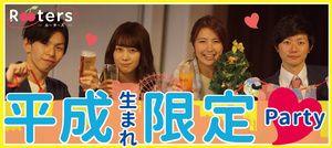 【堂島の恋活パーティー】株式会社Rooters主催 2017年1月22日