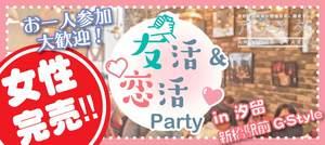 【東京都その他の恋活パーティー】T's agency主催 2017年1月20日