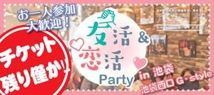 【池袋の恋活パーティー】T's agency主催 2017年1月20日