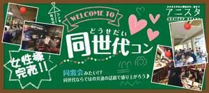 【渋谷の恋活パーティー】T's agency主催 2017年1月20日