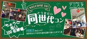 【東京都その他の恋活パーティー】T's agency主催 2017年1月21日
