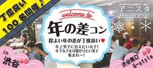 【渋谷の恋活パーティー】T's agency主催 2017年1月21日