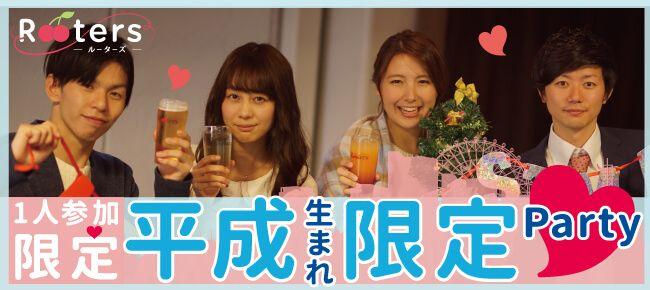 【堂島の恋活パーティー】株式会社Rooters主催 2017年1月15日