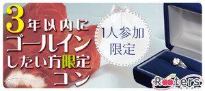 【堂島のプチ街コン】株式会社Rooters主催 2017年1月22日
