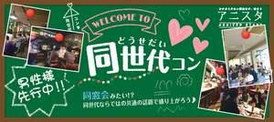 【福島県その他の恋活パーティー】T's agency主催 2017年1月21日