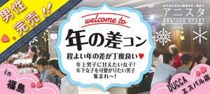 【福島県その他の恋活パーティー】T's agency主催 2017年1月22日