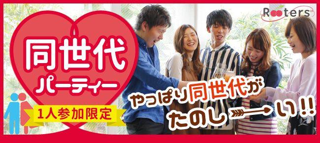 【堂島の恋活パーティー】株式会社Rooters主催 2017年1月14日