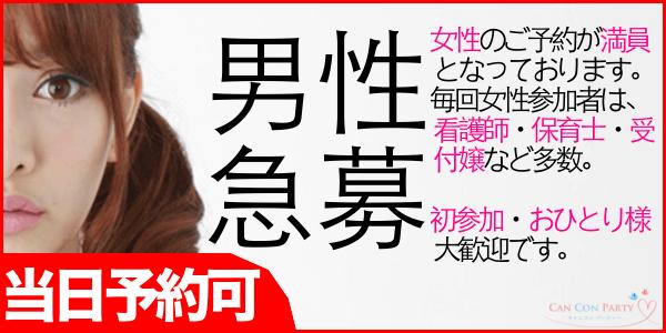 【船橋のプチ街コン】キャンキャン主催 2017年1月8日